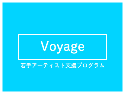 若手アーティストプログラム Voyage