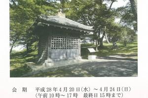 konno-shinsen