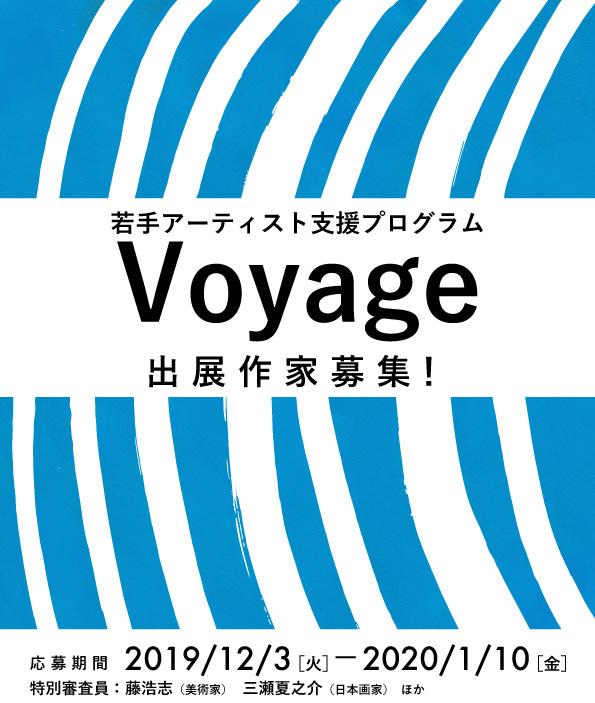 voyage2020