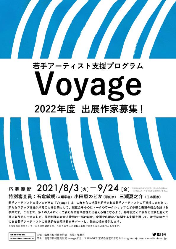 voyage2021